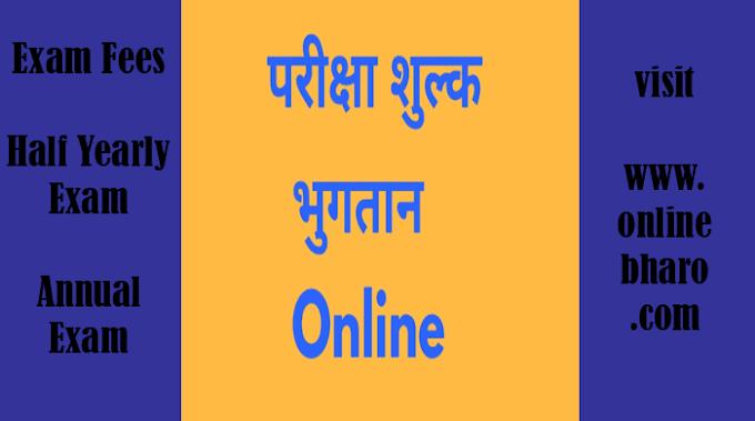 परीक्षा शुल्क  भुगतान ऑनलाइन कैसे करें ? Exam Fees  Pay Online .