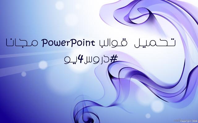 مواقع مميزة لتحميل قوالب PowerPoint مجانا - دروس4يو