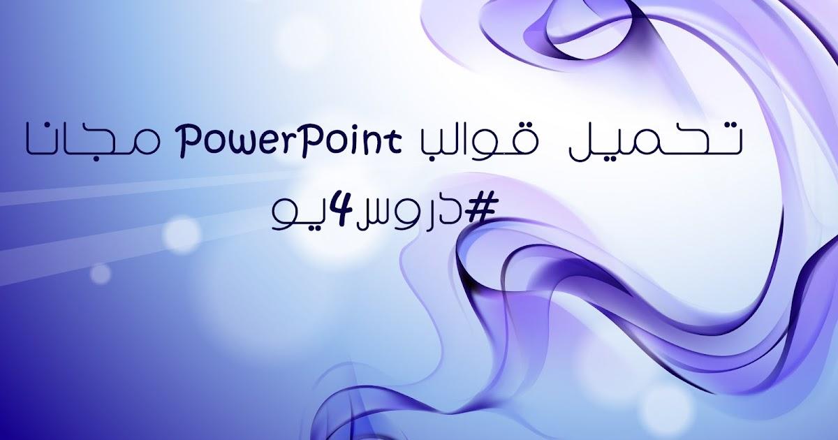 powerpoint تحميل مجاني
