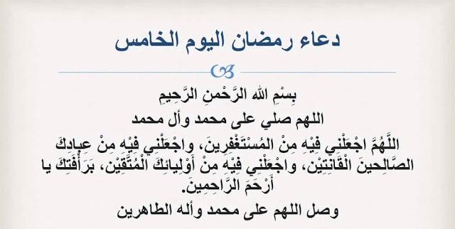 دعاء يوم 5 رمضان، دعاء اليوم الخامس من شهر رمضان 1441هـ/2020م