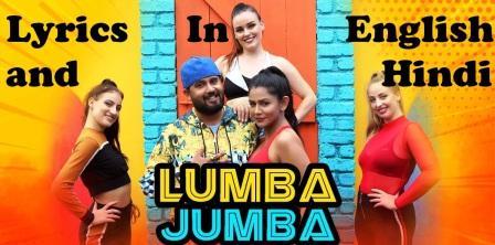 lumba-jumba-song-lyrics