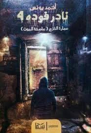 روايه نادر فوده 4 ل احمد يونس pdf