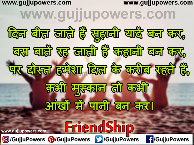 happy friendship day shayari photo