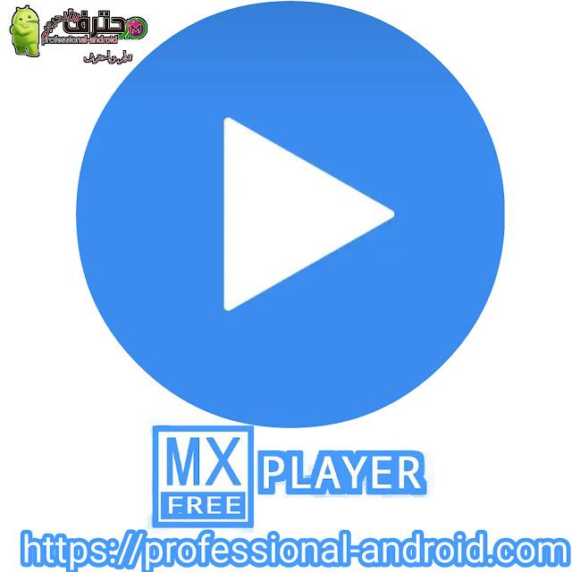 تطبيق مشغل MX Player آخر إصدار للأندرويد.