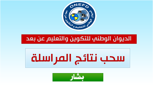 نتائج امتحان اثبات المستوى 2019 بشار
