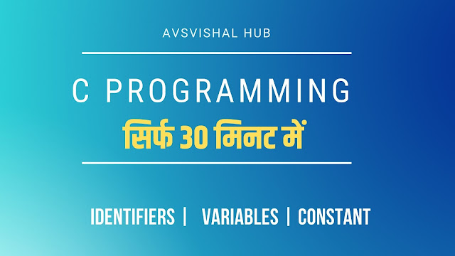 C programming in Hindi