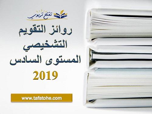 روائز التقويم التشخيصي المستوى السادس 2019