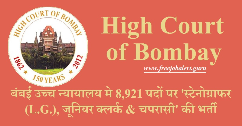 Bombay High Court Recruitment 2018