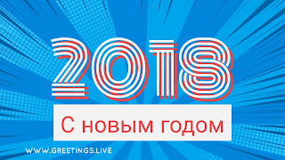 2018 Russian wishes on Occasion of New Year.