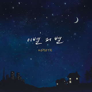 KOYOTE (코요태) FAREWELL WITH THAT STAR (이별 저 별)