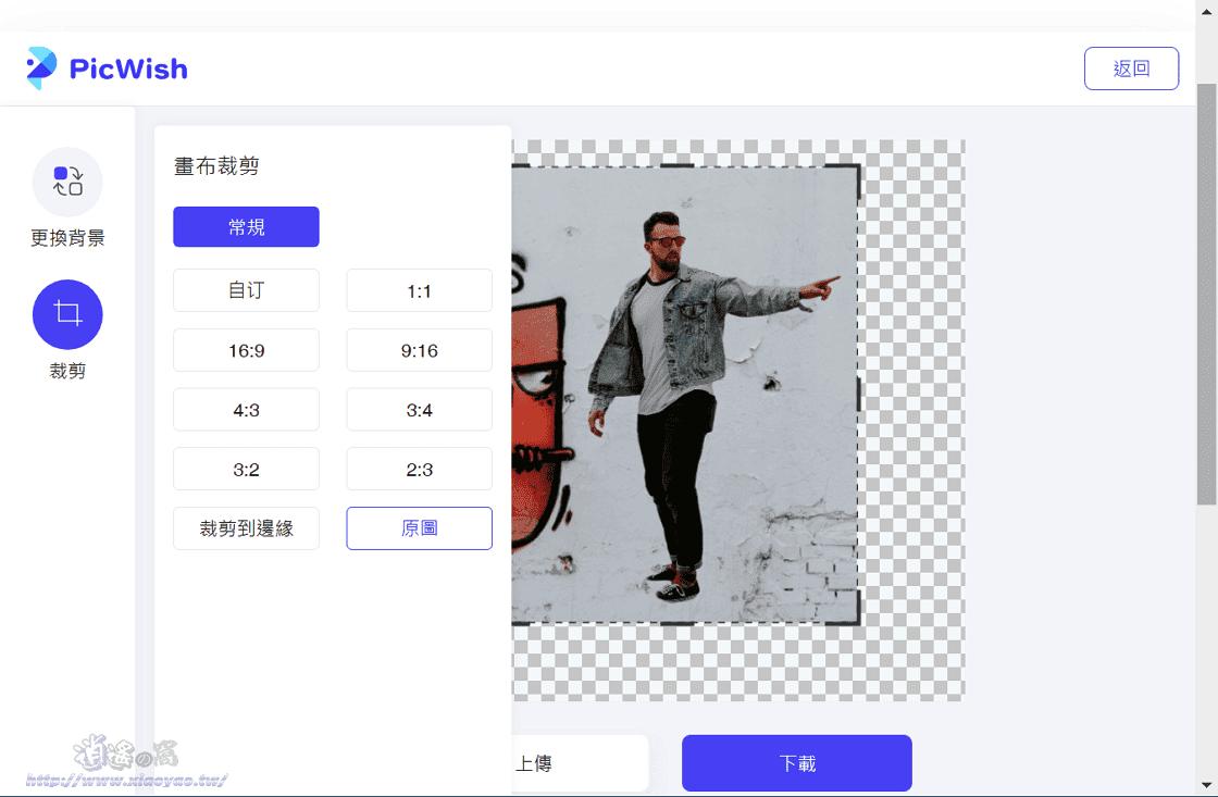 PicWish 線上圖像工具集,免費照片去背、移除水印