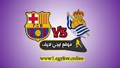 نتيجة مباراة برشلونة وريال سوسيداد يلاشوت اليوم - الدوري الاسباني