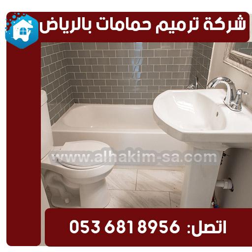 تجديد حمامات بالرياض