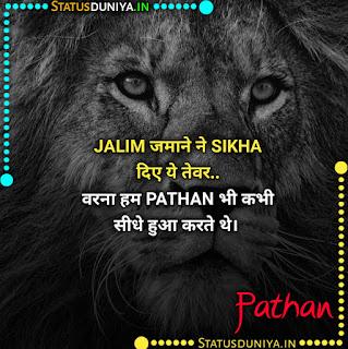 Royal Pathan Status In Hindi Images, JALIM जमाने ने SIKHA दिए ये तेवर.. वरना हम PATHAN भी कभी सीधे हुआ करते थे।
