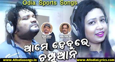 Aame-Hebure-Champion-(Humane-Sagar,-Sohini-Mishra)-www.AllodiaSongs.in