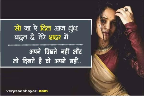 Aaj-Dhundh-Bahut-Hain-Tere-Shahar-Me-2-Line-Shayari