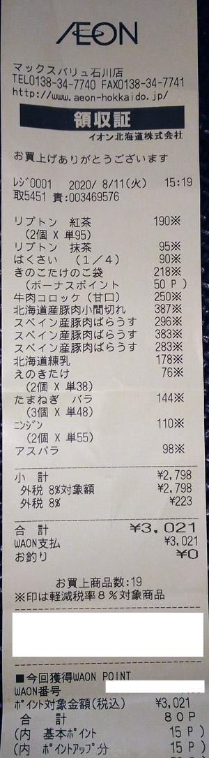 マックスバリュ 石川店 2020/8/11 のレシート