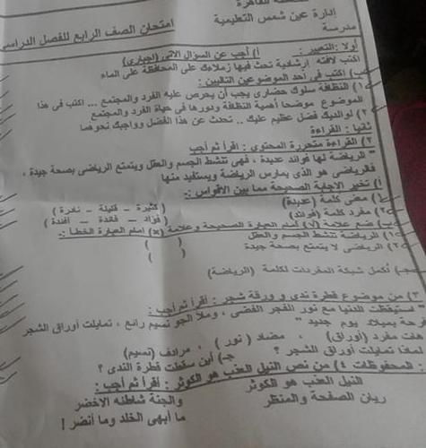 """تجميع امتحانات   للصف الرابع الإبتدائى """"الفعلى """" لغة عربية  إدارات ترم أول لتدريب عليها 80854133_2629814270583904_3890168415058395136_n"""