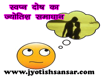 swapn dosh aur jyotish ilaaj in hindi