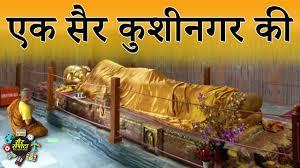 कुशीनगर क्या है(what is kushinagar)