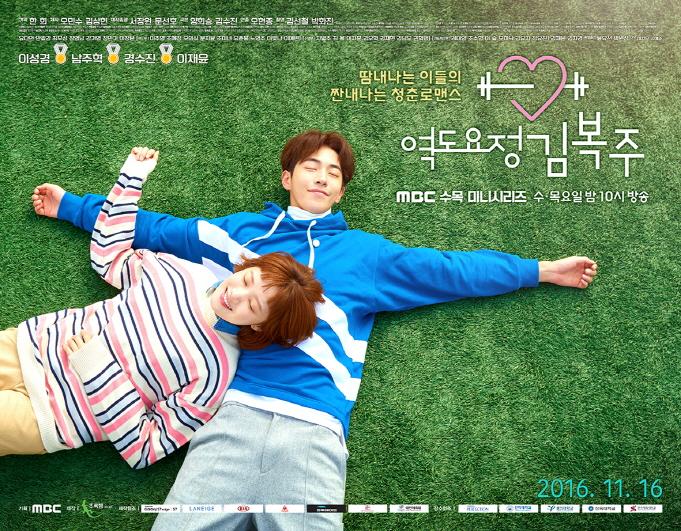 2016年韓劇 舉重妖精金福珠線上看