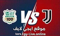 مشاهدة مباراة يوفنتوس وساسولو بث مباشر ايجي لايف بتاريخ 10-01-2021 في الدوري الايطالي