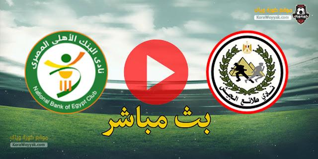 نتيجة مباراة طلائع الجيش والبنك الاهلي اليوم في الدوري المصري