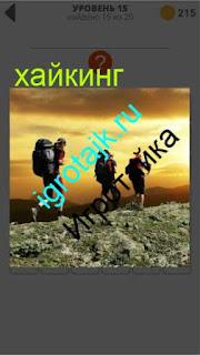 несколько туристов идут по склону горы 15 уровень 400 плюс слов 2