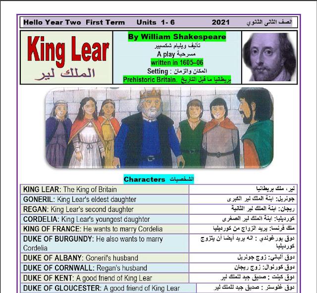 قصة الملك لير كاملة ومترجمة للصف الثانى الثانوى الفصل الاول مسرحية King Lear  ترجمة واعداد Mr Ashraf Jad