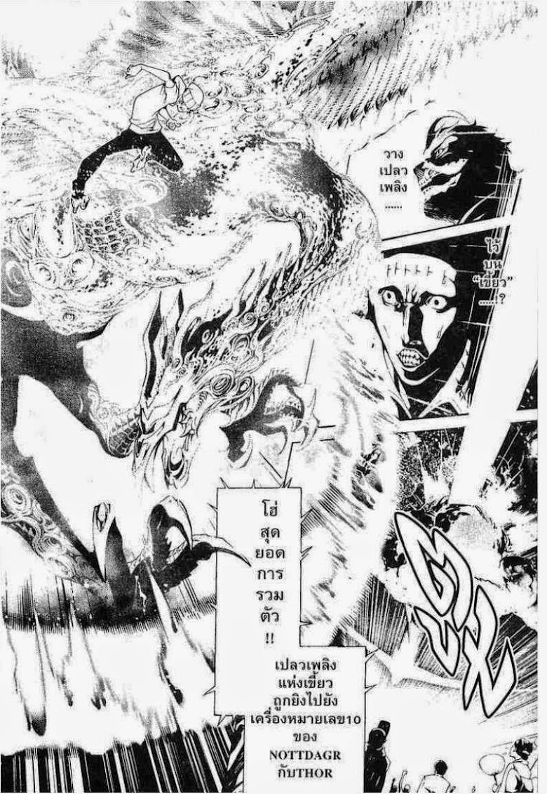 Air Gear - หน้า 133