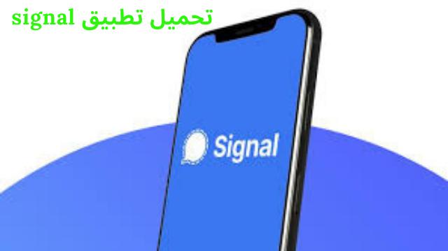 تحميل تطبيق signal بديل واتساب