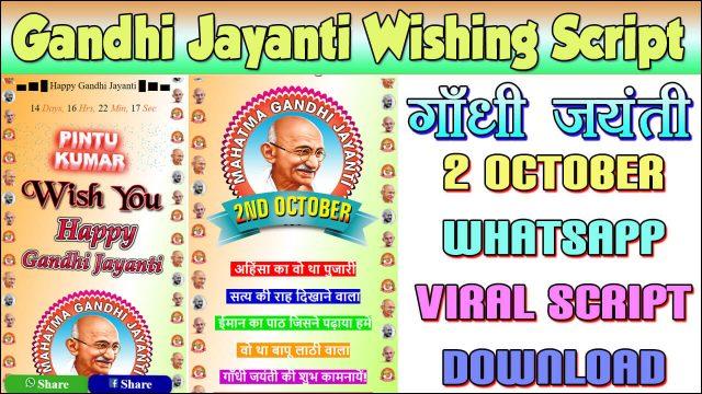 Gandhi Jayanti Wishing Script 2019 Free download