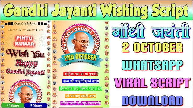 Gandhi Jayanti Wishing Script 2019 Free download | 2 October Wishing Script
