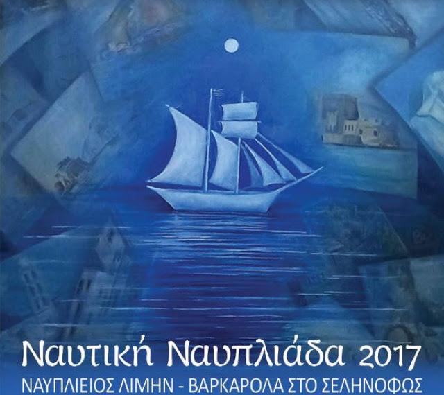 Αρμενίζει και πάλι η «Ναυτική Ναυπλιάδα» με τετραήμερες εκδηλώσεις