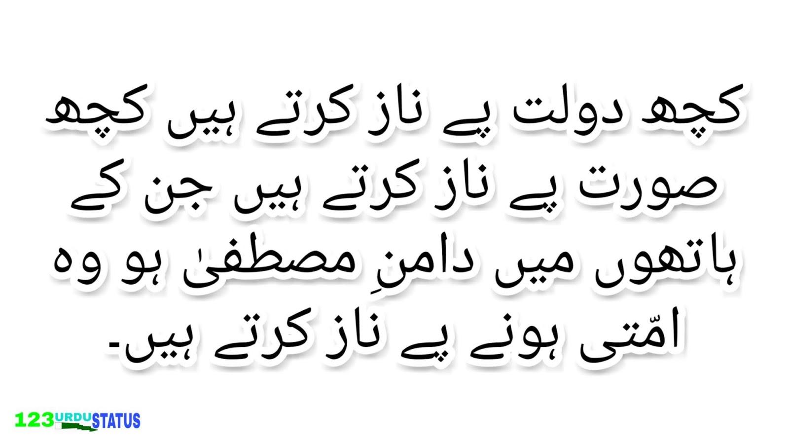 20+ [Best] Islamic WhatsApp Status In Urdu