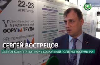 Форум Труда Сергей Вострецов