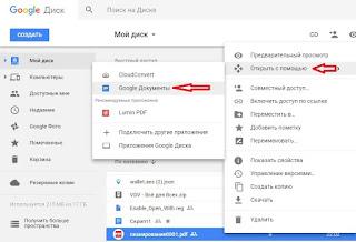 Как пошагово открыть файл PDF в Google Документы