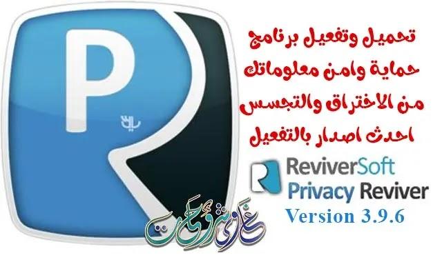 تحميل وتفعيل ReviverSoft Privacy Reviver 3.9.6 افضل برنامج لحماية معلوماتك من الاختراق