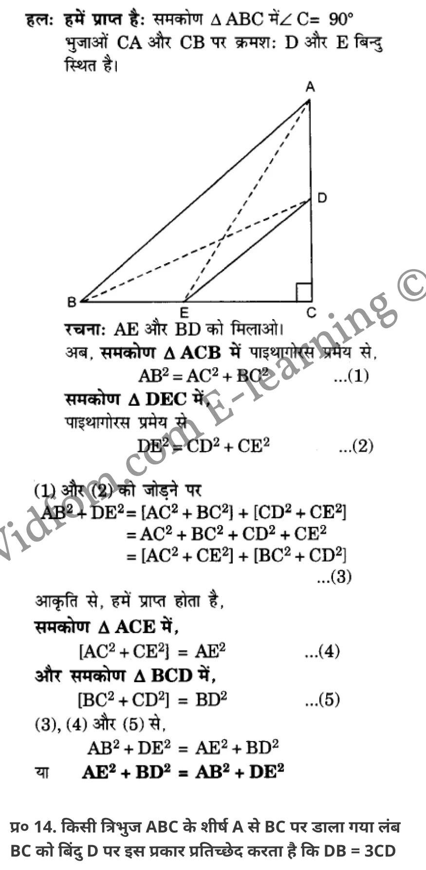 class 10 maths chapter 6 hindi medium 53