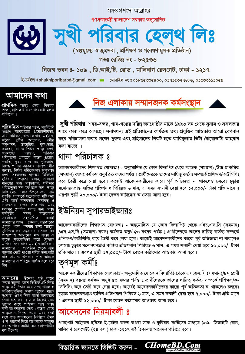 Rural Community Health Center Job Circular 2018