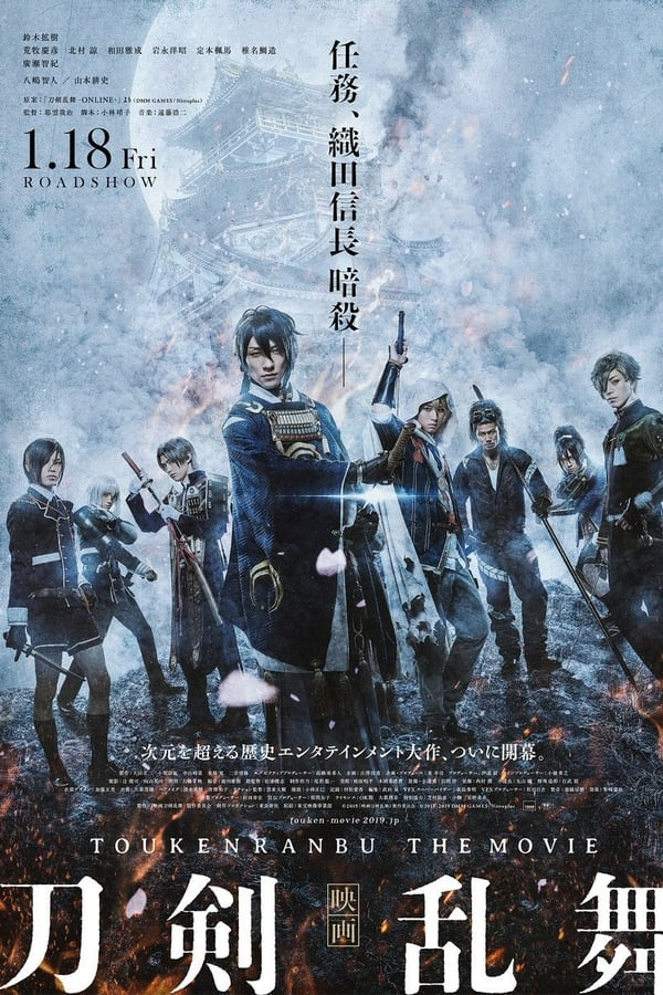 Download Eiga: Token Ranbu The Movie (WEB-DL) 2019 Subtitle Indonesia