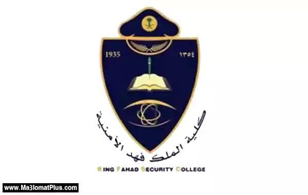 فتح باب القبول والتسجيل على وظائف كلية الملك فهد الأمنية