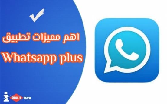 مميزات تطبيق واتساب بلس الازرق WhatsApp Plus الإصدار النهائي 2020 -إبداع تقني