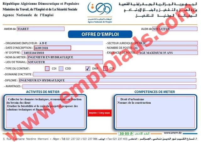 اعلان عروض توظيف بالجزائرية للمياه ولاية تيارت سبتمبر 2018