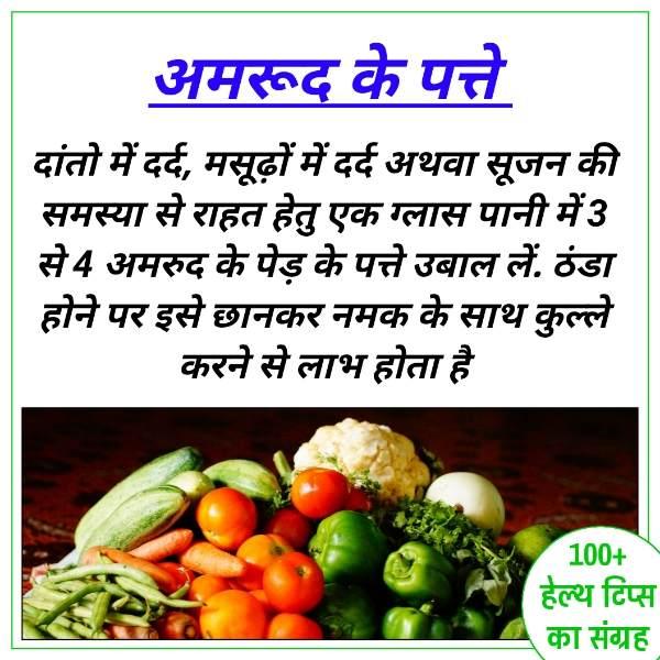 Natural Health Tips in Hindi 12 | हिंदी हेल्थ टिप्स का बहोत ही उपयोगी संग्रह