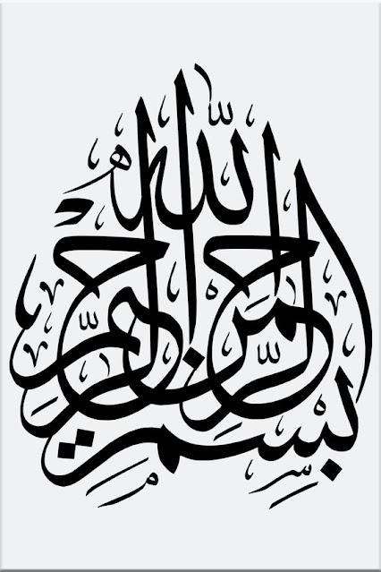 Gambar kaligrafi bismillah mudah