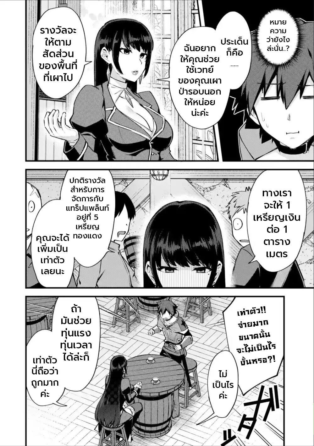 อ่านการ์ตูน Nido Tensei Shita Shounen wa S Rank Boukensha Toshite Heion ni Sugosu-zense ga kenja de eiyuu datta boku wa raisede wa jimini ikiru ตอนที่ 16 หน้าที่ 24