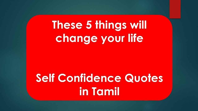 These 5 things will change your life | Self Confidence Quotes in Tamil
