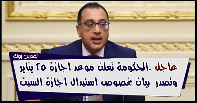 الحكومة تعلن موعد اجازة 25 يناير وتصدر بيان بخصوص استبدال اجازة السبت