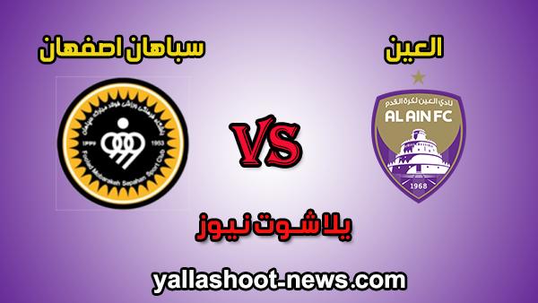 مشاهدة مباراة العين وسباهان اصفهان بث مباشر اليوم 11-2-2020 يلا شوت الجديد دوري ابطال اسيا